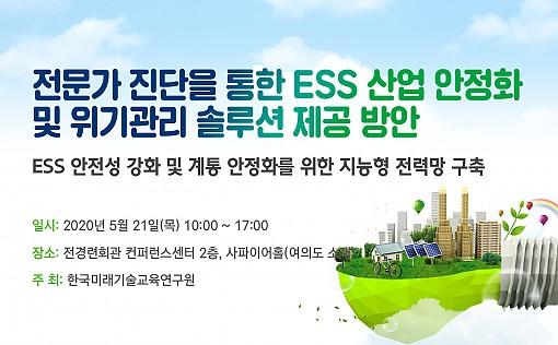 [05.21] 전문가 진단을 통한 ESS 산업 안정화 및 위기관리 솔루션 제공 방안
