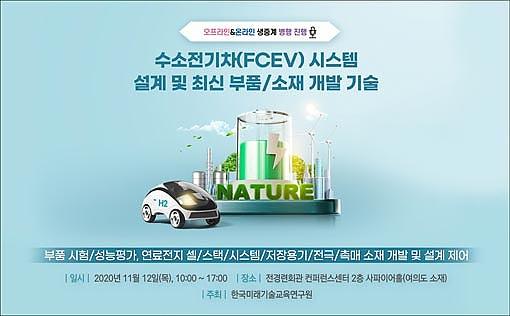 <font color=red>(生)</font>[11.12] 수소전기차(FCEV) 시스템 설계 및 최신 부품/소재 개발 기술