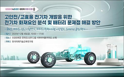 <font color=red>(生)</font>[12.04] 고안전/고효율 전기차 개발을 위한 전기차 화재요인 분석 및 배터리 문제점 해결 방안
