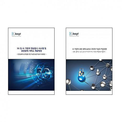 AI 기반의 영상감시 및 보안관제 (총2권)