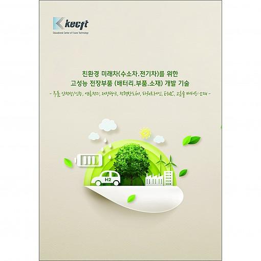 친환경 미래차(수소차.전기차)를 위한 고성능 전장부품 (배터리.부품.소재) 개발 기술