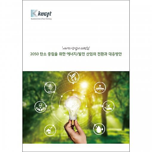 '에너지 산업의 대전환' 2050 탄소 중립을 위한 에너지/발전 산업의 전환과 대응방안