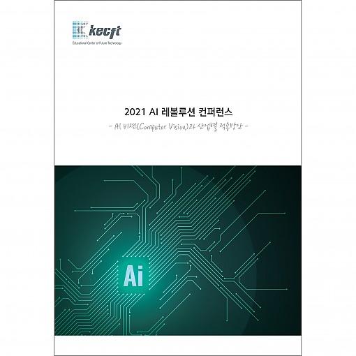 2021 AI 레볼루션 컨퍼런스