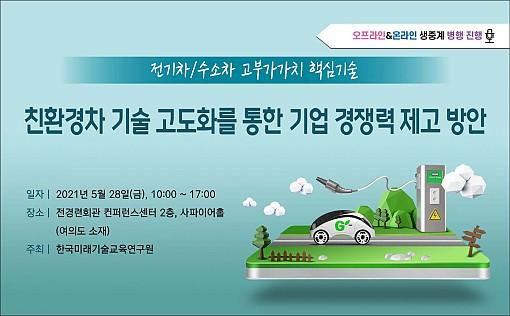 [05.28] 친환경차 기술 고도화를 통한 기업 경쟁력 제고 방안
