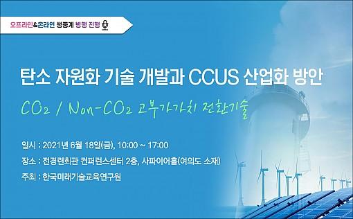 [06.18] 탄소 자원화 기술 개발과 CCUS 산업화 방안