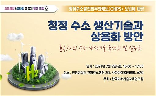 [07.02] 청정 수소 생산기술과 상용화 방안